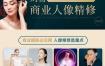 刘杨人像精修教程2019年