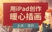 莫矜iPad插画入门与创作