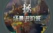 徐拯场景进阶班第15期2019年(无素材,插画教程视频高清不缺课)