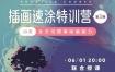 风绽x白衣巷九x插画速涂特训营第二期 2020年6月结课