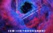 老鹰C4D粒子流体特效宝典(完结 全集87节)