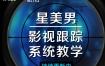 星美男 影视跟踪系统教学 PFTrack Mocha 2020年新课(课程还未完结更新中)