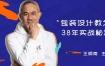 王炳南从零开始学包装设计