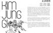 金政基2019超时空速写+金政基2007-2020速写手稿线稿合集图片+PDF+视频