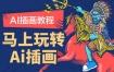 包子王云飞零基础AI商业插画全能班第四期