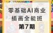 第七期包子王云飞零基础AI商业插画全能班2020年新课(画质高清全套完整)
