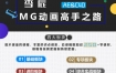 李辰MG动画高手之路14章完整AE+C4D教程(画质高清有素材)