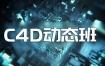 杨帆C4D动态班第三期2020年(画质还行有素材)