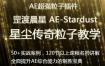 罡渡晨星AE-Stardust星尘粒子教程教学全套AE综合基础教程【全套完整不加密】