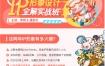 李舜IP形象设计全解实战班2020年12月已完结不加密