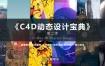 C4D动态设计宝典第二季 Mograph Design 运动图形高端操作