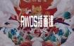 RWDS插画课第一期【画质高清有素材】