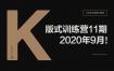 K先生第11期版式训练营2020年9月【画质高清有素材】