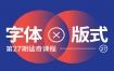 王猛奇版式设计第27期【2020年6月已完结】