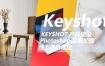 云尚教育Keyshot产品渲染后期进阶课程【第一期2020年5月】