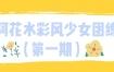 【ipad插画】阿花水彩风少女团练第一期
