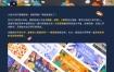 【y园糖】运营插画速成教程唐园园【画质高清有素材】