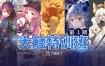 【大触特训班第1期】Merasgar+日光+圣地娅鸽+月半狼叫+幽灵星