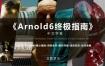 Arnold6 阿诺德终极指南【中文字幕画质高清有工程文件】