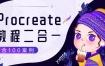 【ipad插画】画久久Procreate插画入门+案例【画质高清有笔刷有素材】