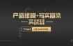 【TVart】徐斌C4D产品建模+写实渲染2019年6月【画质高清有素材】
