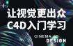 郭术生C4D实战全能班第10期2020年【画质高清有素材】