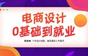 【良知塾】刘沛冉电商设计0基础到就业2020年10月结课【画质高清有素材】