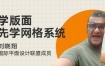 刘晓翔书籍设计与版面网格系统【画质高清】
