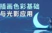 王朝阳色彩与光影2020【画质高清】