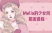 MMMello的少女风插画课第1期2021年ipad插画课【画质高清有笔刷】