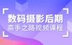 【李涛】数码摄影后期高手之路视频课程【画质高清有素材】