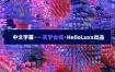 【不缺课】跟大神一天学会域 HelloLuxx 【画质高清中文字幕】