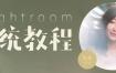 【良知塾】 Lightroom系统教程【画质高清有素材】