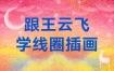 跟王云飞学线圈插画【画质高清】