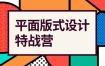 付顽童平面版式设计特战营2021年4月结课【画质高清有素材】
