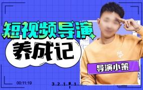 张策短视频导演养成记2021【画质高清】