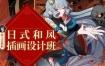 【大触来了】教主某狐仙日式和风插画设计班2019年11月【画质不错】