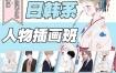 【大触来了】阿水日韩系人物插画班2019年8月结课【画质高清有课件】
