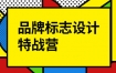 付顽童LOGO品牌标志设计特战营2021年8月【画质高清有素材】