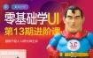 酸梅干超人第13期UI零基础进阶课2020年12月结课【画质高清】
