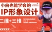 李舜IP形象设计第2期2021年6月结课【画质高清有部分素材】