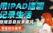 苗桑零基础iPad插画系统班2021年7月结课【画质高清有课件素材】