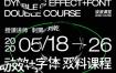 波波课堂动效字体第3期2020年9月结课【画质不错有素材】