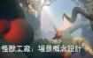 怪兽工厂:游戏场景设计篇【画质还行】