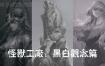 怪兽工厂:黑白观念篇【画质高清】