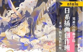 ntalu日系插画创作班2019年11月【画质超清有课件】