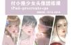 【缺课】付小雅少女头像团练1+2期2021年8月ipad插画课【画质高清有笔刷】